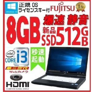 中古パソコン ノ−トパソコン ノ−トPC 正規 Windows10 第3世代 Core i3 爆速新品SSD512GB メモリ8GB 富士通 A572 15.6型 HDMI Office 無線 Webcam na-072|pchands