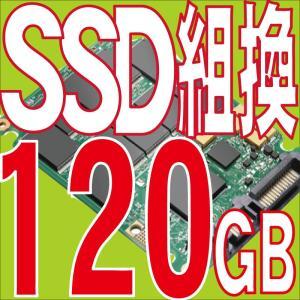 パソコン 同時購入者様専用 新品SSD 120GBへ換装、OSクリーンインストール SSD-120|pchands