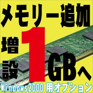 パソコン 同時購入者様専用 Windows2000パソコンのメモリ128〜512MBモデルを1GB へアップグレードします upto1gb|pchands