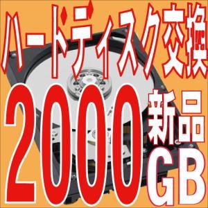 (デスクトップPC同時購入者様専用)新品2TBへ換装、OSクリーンインストール(hdd-1tb)|pchands