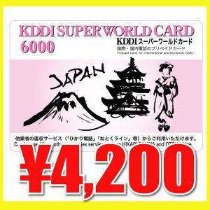 e_Mailでカード番号お知らせ KDDIスーパーワールドカード6000 pchannelhanbai