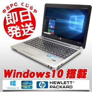 HP ノートパソコン 中古パソコン キーボード キレイ ProBook 4230s Core i3 4GBメモリ 12.1インチ Windows10 WPS Office 付き...