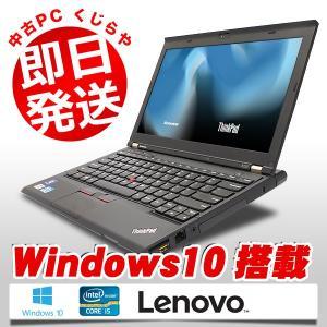 Lenovo ノートパソコン 中古パソコン SSD 大容量バッテリー ThinkPad X230 Core i5 4GBメモリ 12.5インチ Windows10 WPS Office 付き...