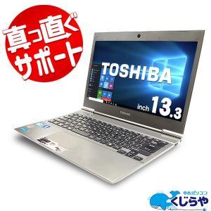 東芝 ノートパソコン 中古パソコン SSD dynabook Satellite R632/F Core i5 訳あり 4GBメモリ 13.3インチ Windows10 WPS Office 付き...