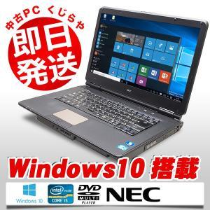 NEC ノートパソコン 中古パソコン 新品マウスセット VersaPro VK26M/X-F Core i5 訳あり 4GBメモリ 15.6インチ Windows10 WPS Office 付き...