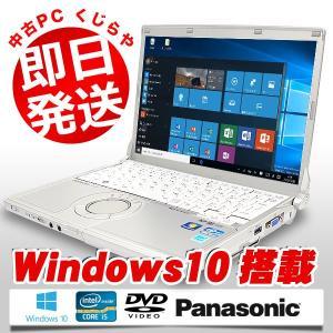Panasonic ノートパソコン 中古パソコン Let'snote CF-S10EWGDS Core i5 訳あり 4GBメモリ 12.1インチ Windows10 WPS Office 付き...