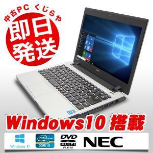 NEC ノートパソコン 中古パソコン 高解像度 VersaP...