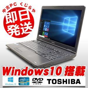 東芝 ノートパソコン 中古パソコン キーボード キレイ テンキー dynabook B552/G Core i5 訳あり 4GB 15.6インチ Windows10 WPS Office 付き...