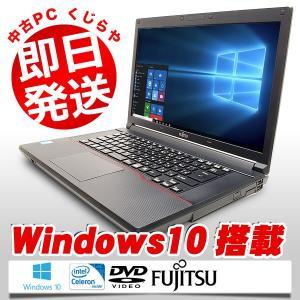 富士通 ノートパソコン 中古パソコン LIFEBOOK A574/K Celeron Dual-Core 4GBメモリ 15.6インチ Windows10 WPS Office 付き...