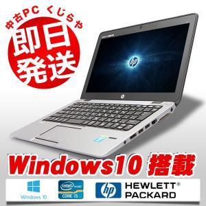 HP ノートパソコン 中古パソコン ウルトラブック キーボードキレイ EliteBook 820 G1 Core i5 4GBメモリ 12.5インチ Windows10 WPS Office 付き...