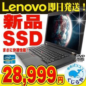 Lenovo ノートパソコン 中古パソコン 新品 SSD ThinkPad L530 Core i5 4GBメモリ 15.6インチ Windows10 WPS Office 付き...