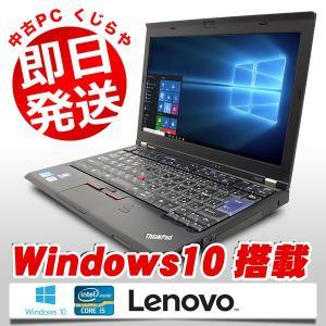 Lenovo ノートパソコン 中古パソコン SSD キーボードがキレイ ThinkPad X220 Core i5 4GBメモリ 12.5インチ Windows10 WPS Office 付き...