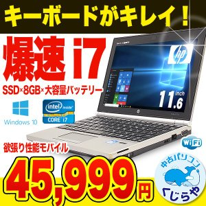 HP ノートパソコン 中古パソコン SSD キーボードがキレイ EliteBook 2170p Core i5 4GBメモリ 11.6インチ Windows10 WPS Office 付き...