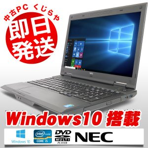 NEC ノートパソコン 中古パソコン テンキー付き VersaPro PC-VK26M/X-H Core i5 訳あり 4GBメモリ 15.6インチ Windows10 WPS Office 付き...