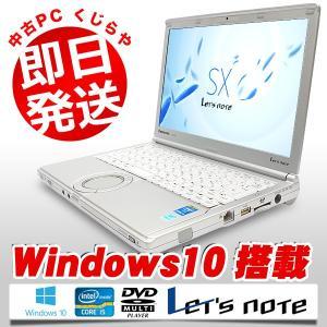 Panasonic ノートパソコン 中古パソコン 使用2400時間 Let'snote SX3 Core i5 4GBメモリ 12.1インチ Windows10 WPS Office 付き...