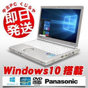 Panasonic ノートパソコン 中古パソコン レッツノート 使用190時間 Let'snote CF-SX2ADHCS Core i5 訳あり 4GBメモリ 12.1インチ Windows10 W...