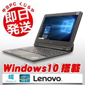 Lenovo ノートパソコン 中古パソコン ウルトラブック 2in1 SSD IdeaPad HELIX 3697-3TJ Core i5 4GBメモリ 11.6インチ Windows10 WPS O...