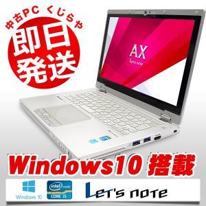 Panasonic ノートパソコン 中古パソコン SSD フルHD Let'snote CF-AX3EDCCS Core i5 訳あり 4GBメモリ 11.6インチ Windows10 WPS Off...