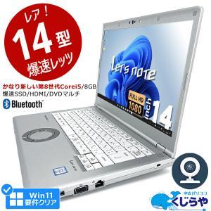 Panasonic ノートパソコン 中古パソコン Let'snote SX3シリーズ Core i5 4GBメモリ 12.1インチ Windows10 WPS Office 付き pckujira