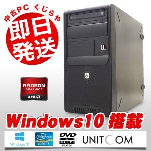 UNITCOM デスクトップパソコン 中古パソコン ゲーミングPC パソコン工房 Core i7 8GBメモリ Windows10 HD6850 WPS Office 付き|pckujira