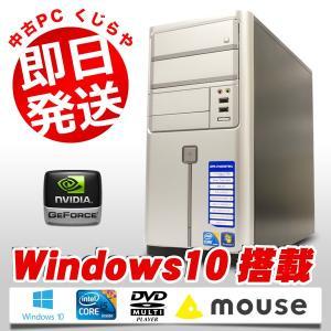デスクトップパソコン 中古パソコン ゲーミングPC 大容量HDD Mouse Core i5 4GBメモリ Windows10 GTS250 WPS Office 付き|pckujira
