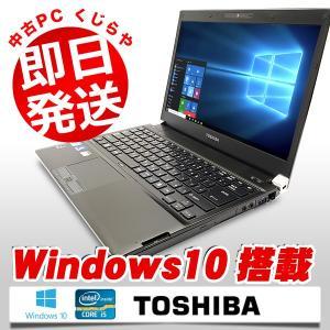 東芝 ノートパソコン 中古パソコン SSD Webカメラ dynabook Satellite R731/W3PE Core i5 訳あり 4GBメモリ 13.3インチ Windows10 WPS O...