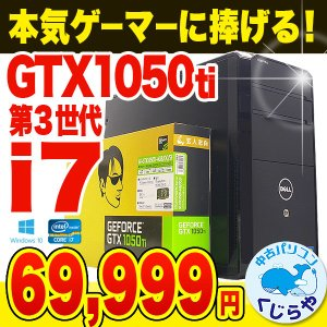 DELL デスクトップパソコン 中古パソコン ゲーミングPC GTX1050ti Vostro 470 Core i7 8GBメモリ Windows10 Office 付き|pckujira