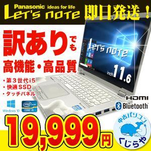 ノートパソコン 中古 訳あり SSD タッチパネル レッツノート CF-AX2 Corei5 訳あり Panasonic 4GB 11.6インチ Windows10 Office 付き pckujira