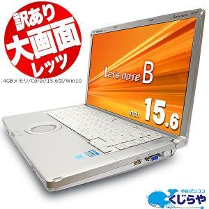ノートパソコン 中古 Office付き 訳あり 大画面 Windows10 Panasonic Let'snote CF-B11 Core i3 4GBメモリ 15.6型 中古パソコン pckujira