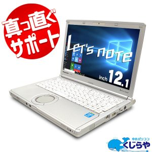 ■商品名:Panasonic Let'snote CF-SX3J ■OS:Windows10 Pro...