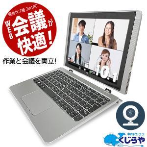 タブレットパソコン ノートパソコン 中古 おすすめ 安い Office付き 2in1 WEBカメラ ...