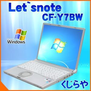 中古 ノートパソコン 安い Panasonic Let'snote CF-Y7B 1GBメモリ Core2Duo DVD再生 WindowsXP Kingsoft Office付き|pckujira
