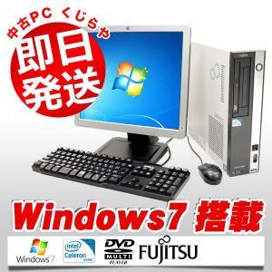 返品OK!安心保証♪ 富士通 デスクトップパソコン 中古パソコン ESPRIMO シリーズ Celeron 2GBメモリ 17インチ Windows7 Kingsoft Office付き|pckujira