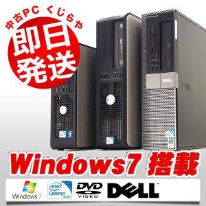 訳あり パソコン デスクトップパソコン DELL windows7 中古 OptiPlex シリーズ Celeron 訳あり 2GBメモリ DVD-ROMドライブ Kingsoft Office付き