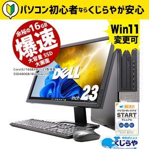 デスクトップパソコン DELL Optiplex 780SFF 8GBメモリ Core2Duo 500GBHDD DVDマルチ フルHD23型ワイド液晶 Windows7pro 【Kingsoft Office付き】