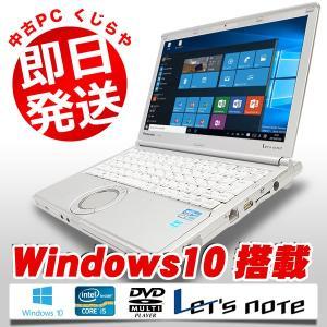 Panasonic ノートパソコン 中古パソコン SSD 大容量バッテリー Let'snote CF-SX2ADRCS Core i5 4GBメモリ 12.1インチ Windows10 WPS Office 付き pckujira