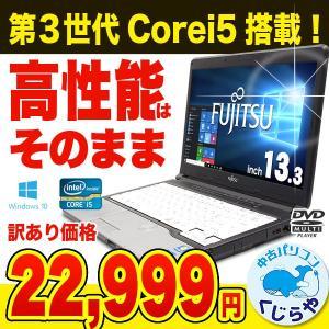 富士通 ノートパソコン 中古パソコン LIFEBOOK S762/F Core i5 訳あり 4GBメモリ 13.3インチ Windows10 WPS Office 付き...