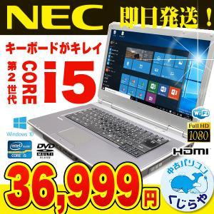 NEC ノートパソコン 中古パソコン キーボード キレイ V...