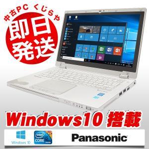 Panasonic ノートパソコン 中古パソコン Let'snote CF-AX3SDCCS Core i5 訳あり 4GBメモリ 11.6インチ Windows10 Kingsoft Office付き pckujira
