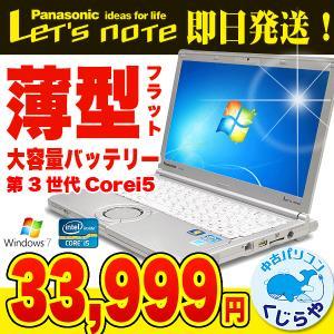 Panasonic ノートパソコン 中古パソコン Let'snote CF-SX2 Corei5 4GBメモリ 12.1インチワイド Windows7 WPS Office 付き pckujira