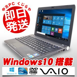 SONY ノートパソコン 中古パソコン VAIO Sシリーズ VPCS13AGJ Core i5 4GBメモリ 13.3インチワイド 光沢液晶 Windows10 MicrosoftOffice2010 Home and Business|pckujira