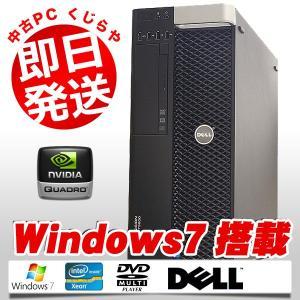 DELL デスクトップパソコン 中古パソコン 3DCAD対応 Precision T3600 Xeon 16GBメモリ Windows7 Quadro2000 WPS Office 付き|pckujira