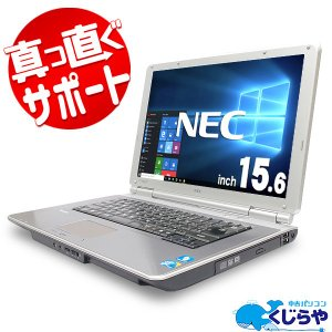 NEC ノートパソコン 中古パソコン フルHD VersaPro PC-VK26M/D-B(VD-B) Core i5 訳あり 4GBメモリ 15.6インチ Windows10 WPS Office ...