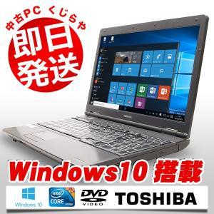 東芝 ノートパソコン 中古パソコン dynabook Satellite B651/C Core i5 4GBメモリ 15.6インチワイド Windows10 MicrosoftOffice2010 Home and Business|pckujira