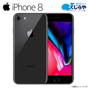 iPhone8 中古 64GB Cランク A1906 MQ782J/A シルバー Apple au ...