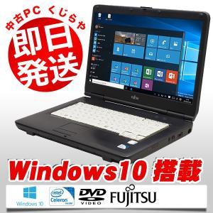 中古 ノートパソコン 富士通 LIFEBOOK FMV-A540 Celeron 2GBメモリ 15.6型ワイド DVDマルチドライブ Windows10 Kingsoft Office付き