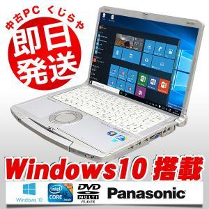 Panasonic ノートパソコン 安い 中古パソコン Let'snote CF-F10AW Core i5 4GBメモリ 14.1インチ Windows10 Kingsoft Office付き pckujira