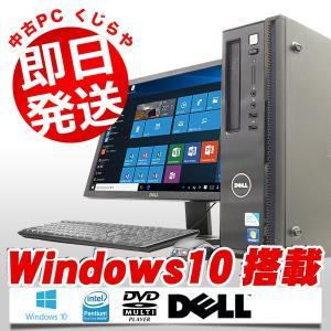 中古 デスクトップパソコン DELL Vostro 230 Pentium Dual Core 4GBメモリ 22インチワイド DVDマルチドライブ Windows10 Kingsoft Office付き