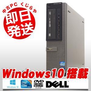 中古 デスクトップパソコン DELL OptiPlex 990DT Core i5 4GBメモリ DVDマルチドライブ Windows10 Kingsoft Office付き