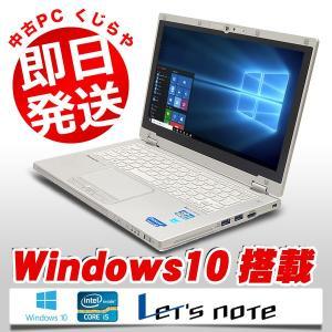 Panasonic ノートパソコン 中古パソコン SSD タッチパネル Let'snote CF-AX2シリーズ Core i5 訳あり 4GBメモリ 11.6インチ Windows10 Office 付き pckujira